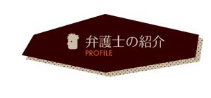 弁護士呉裕麻の紹介