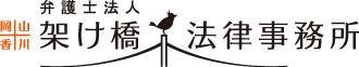弁護士法人 岡山中庄架け橋法律事務所